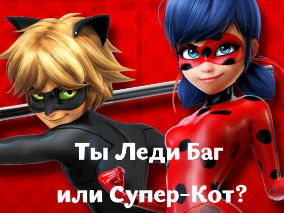 Ты Леди Баг или Супер-Кот?